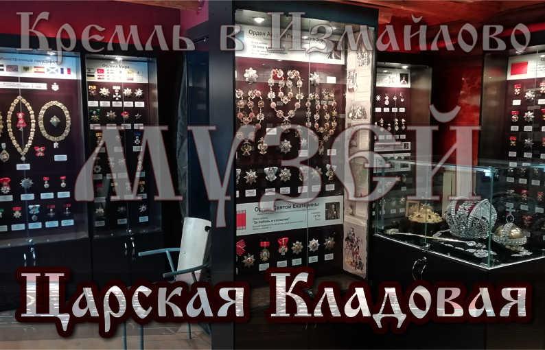 Царская Кладовая Музей Кремль в Измайлово
